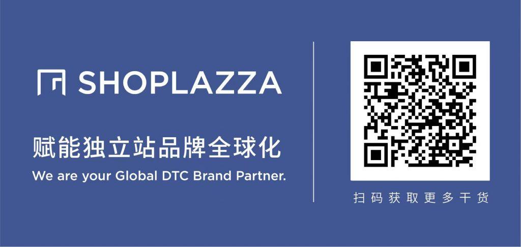 店匠独立站品牌全球化