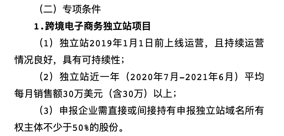 深圳独立站补贴政策解读