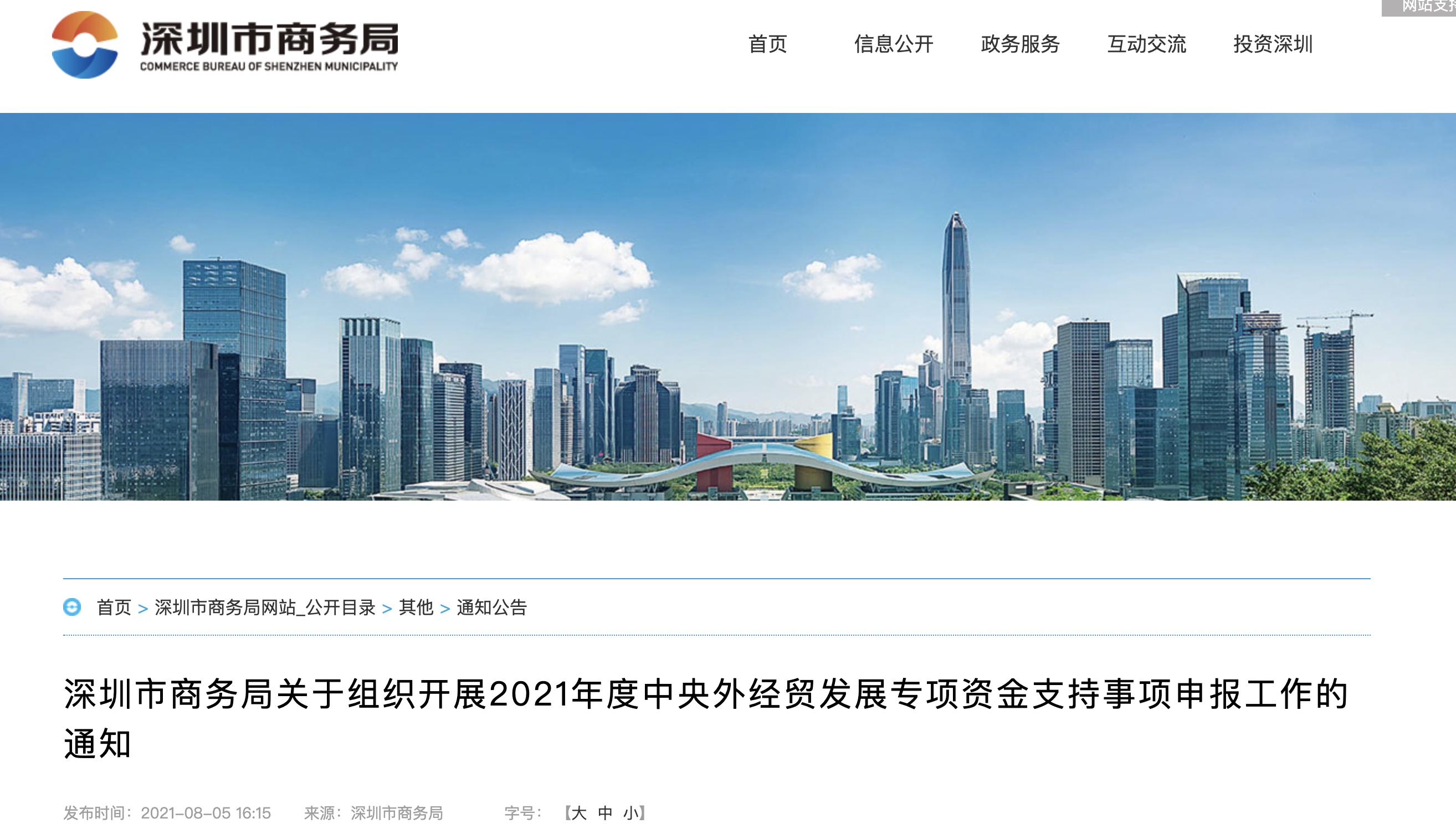 深圳为何大力补贴独立站